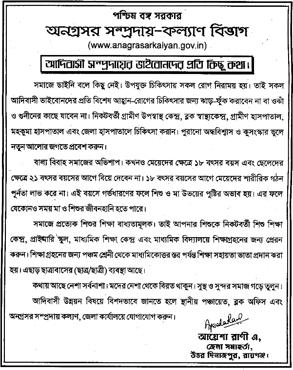 Anagrasar Kalyan- message from District Magistrate